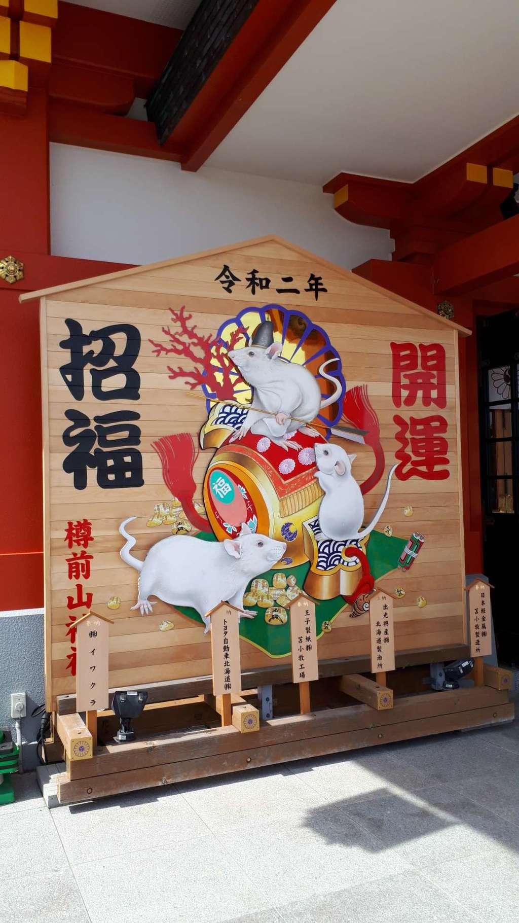 樽前山神社の絵馬