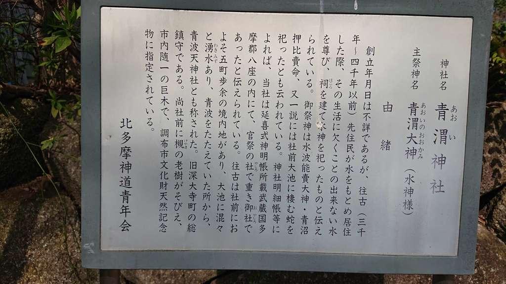 青渭神社の歴史
