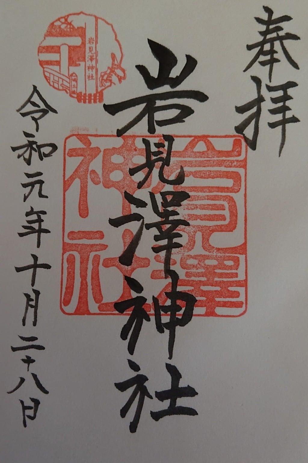 岩見沢神社の御朱印