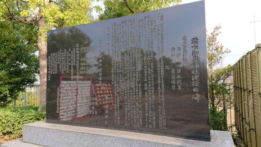 栗木御嶽神社の歴史