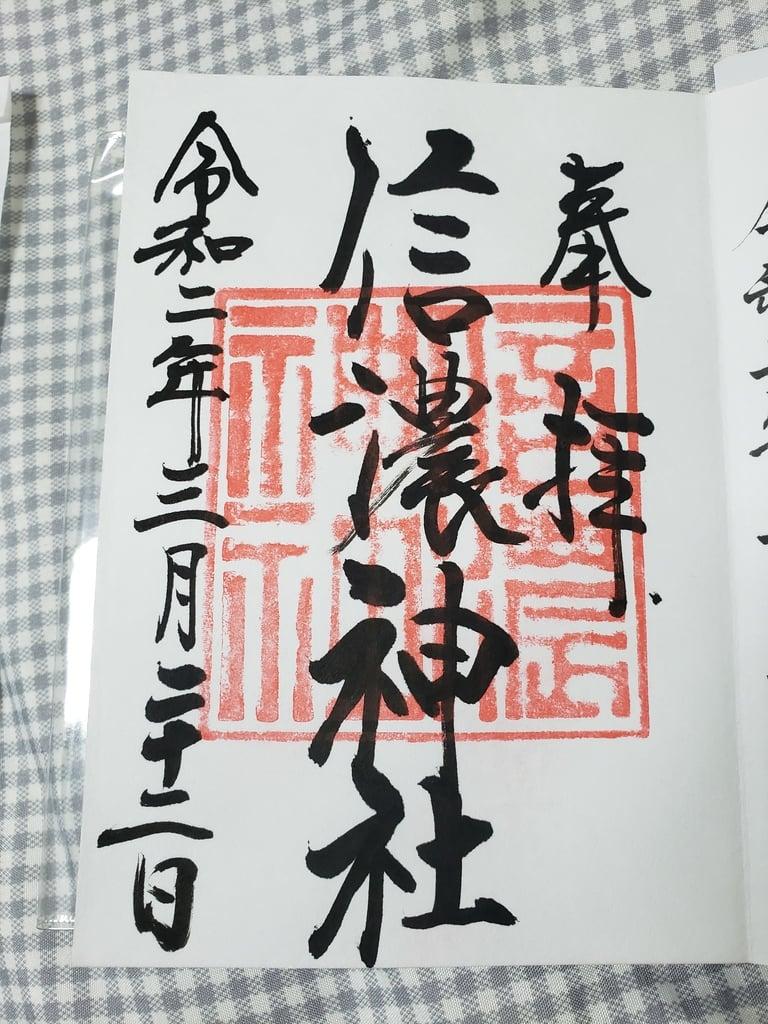 信濃神社の御朱印
