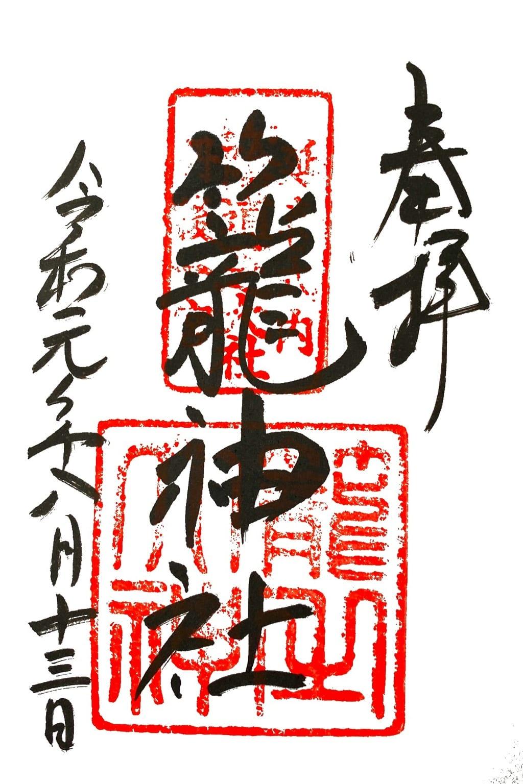 籠神社の御朱印