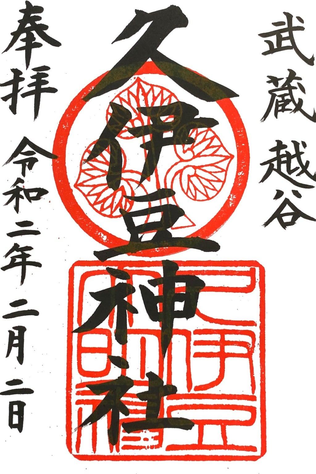 久伊豆神社の御朱印