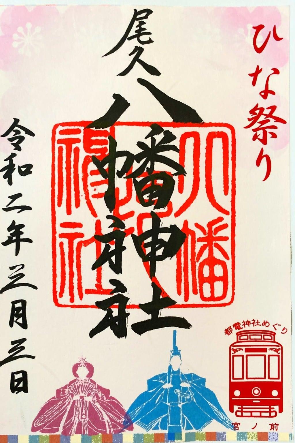 尾久八幡神社の御朱印