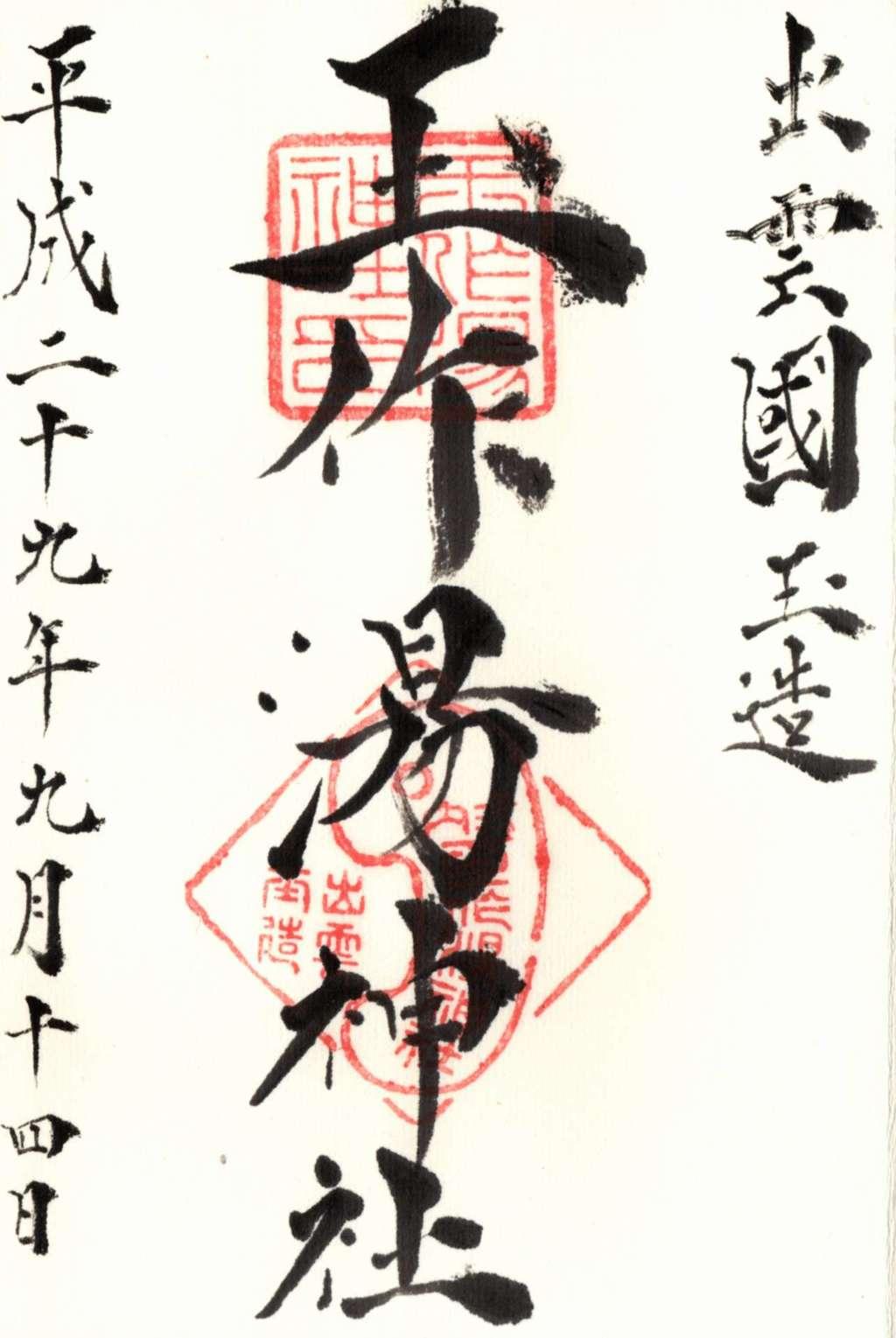 玉作湯神社の御朱印