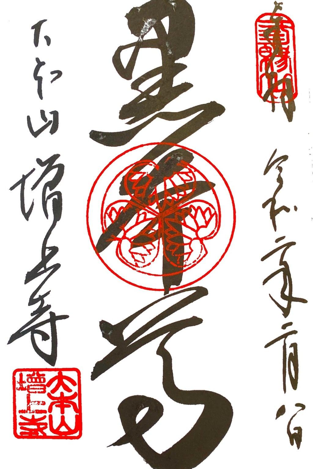 増上寺の御朱印