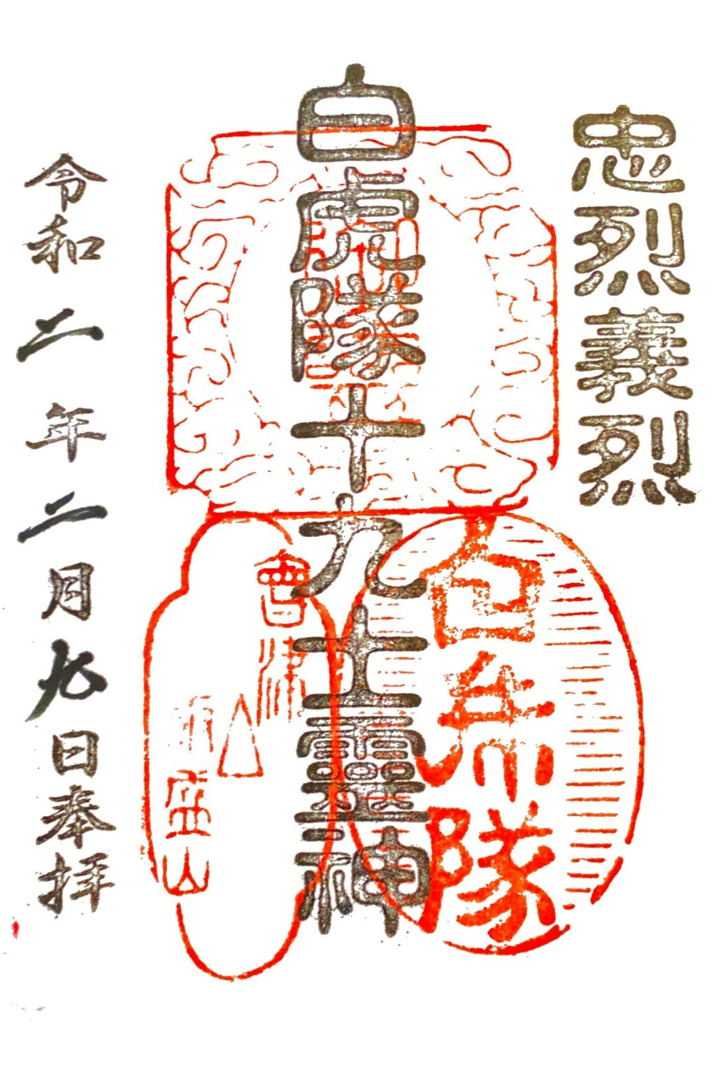 円通三匝堂(さざえ堂)の御朱印
