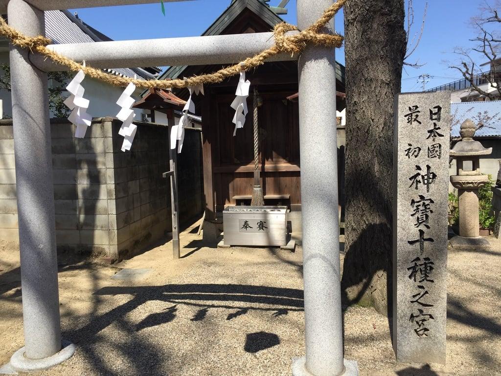 式内楯原神社の末社