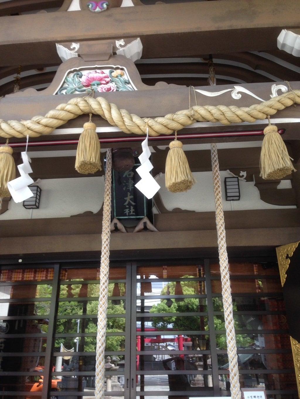 石津神社の本殿