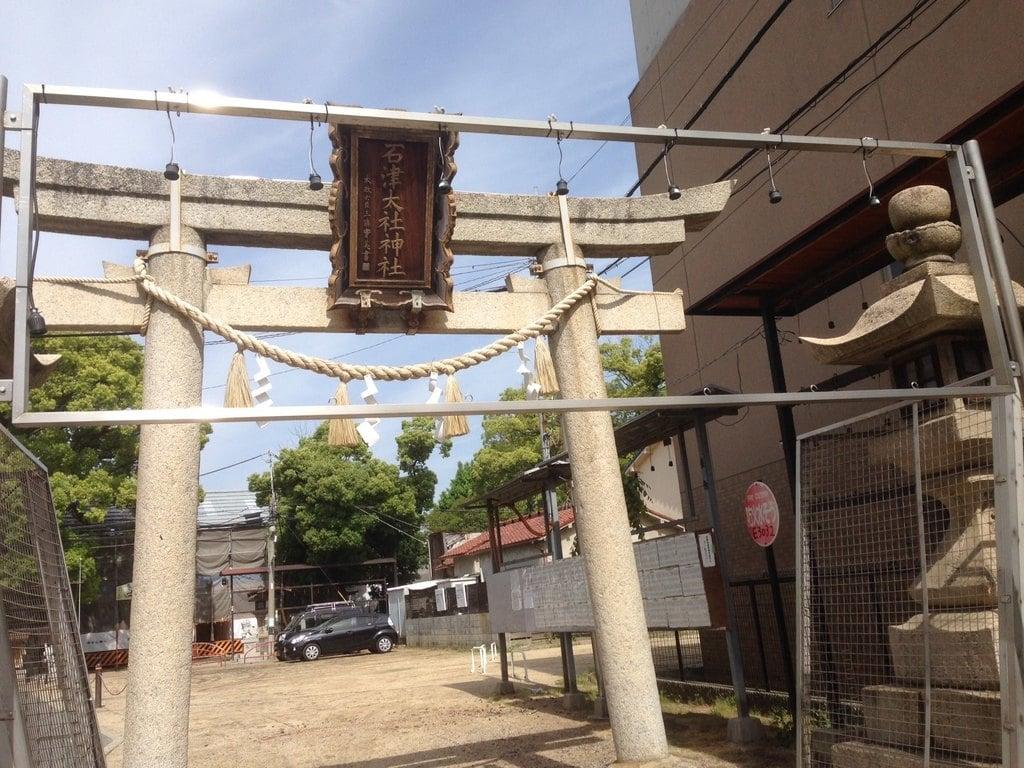 石津神社の鳥居