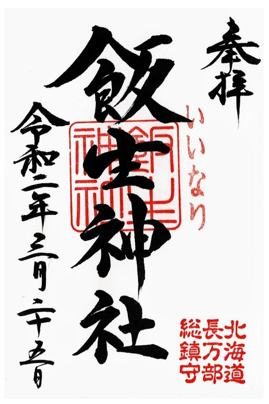飯生神社の御朱印