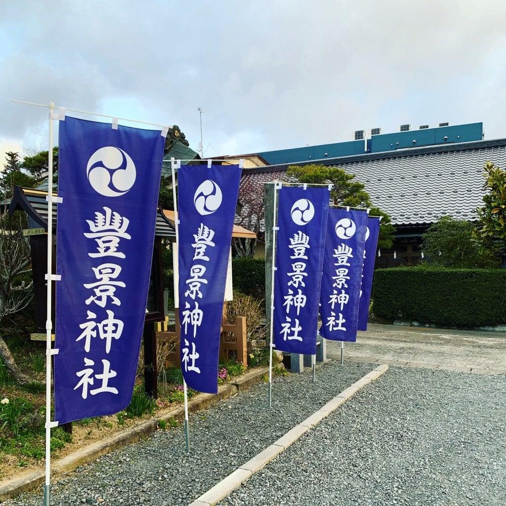 豊景神社(福島県)