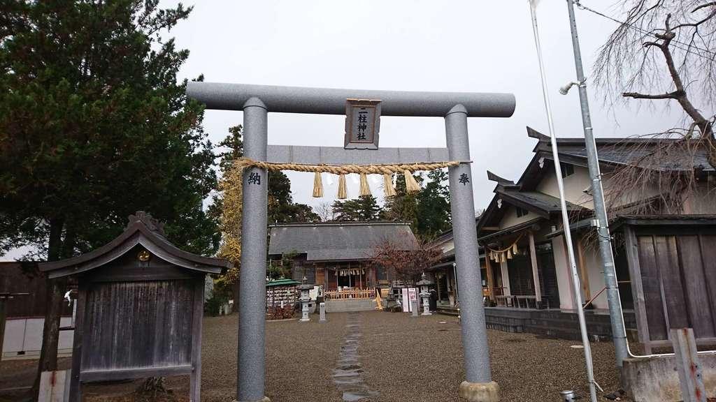 二柱神社の鳥居
