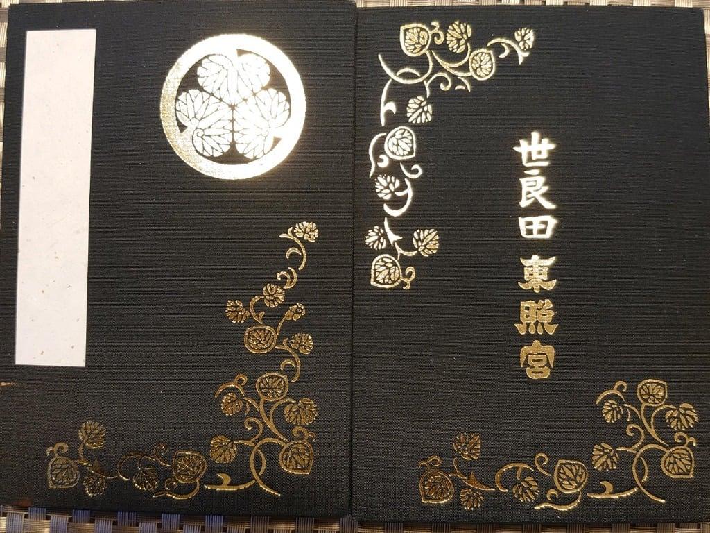 東照宮の御朱印帳