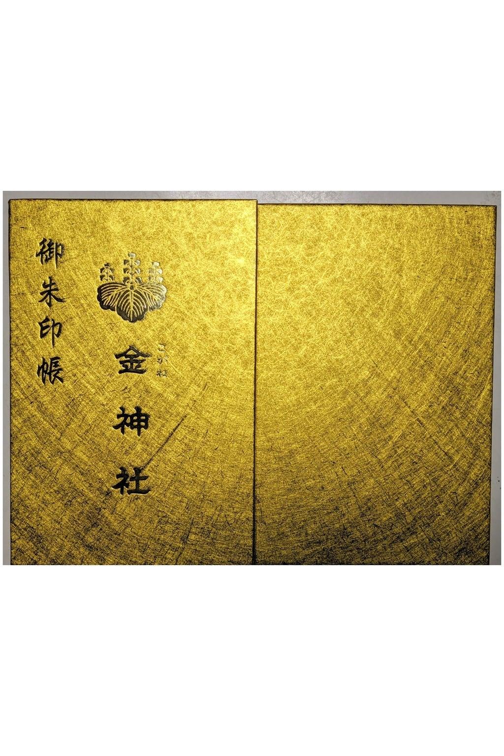 金神社の御朱印帳