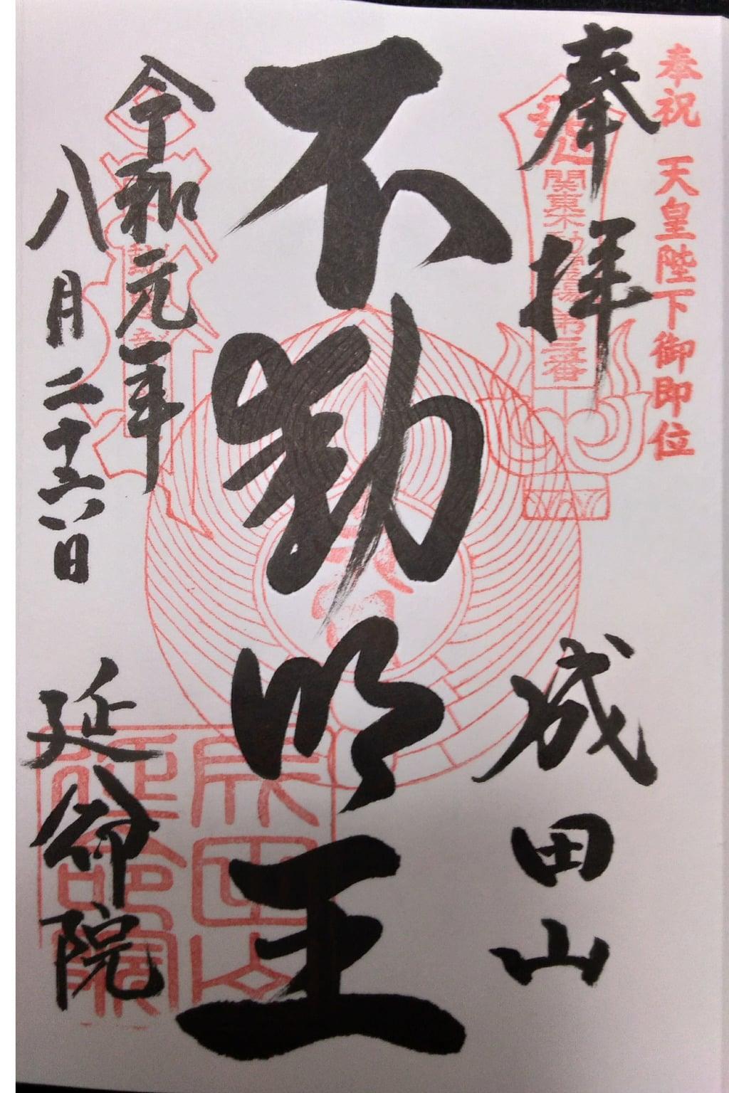 横浜成田山延命院(成田山横浜別院)の御朱印