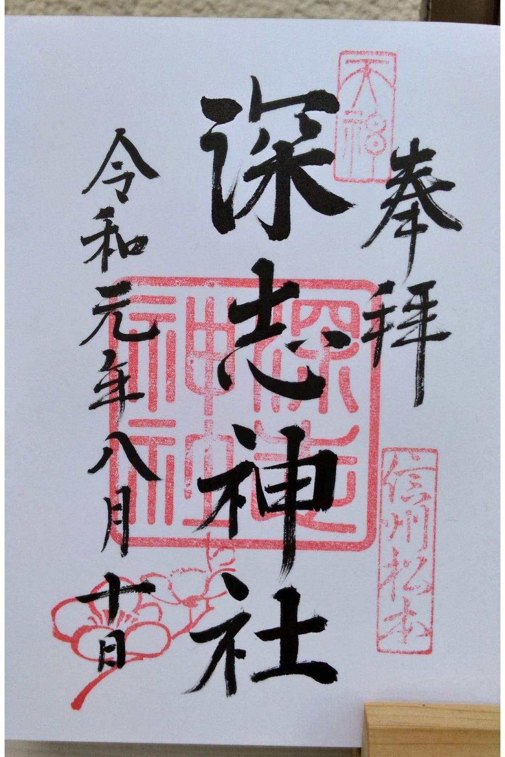 深志神社の御朱印