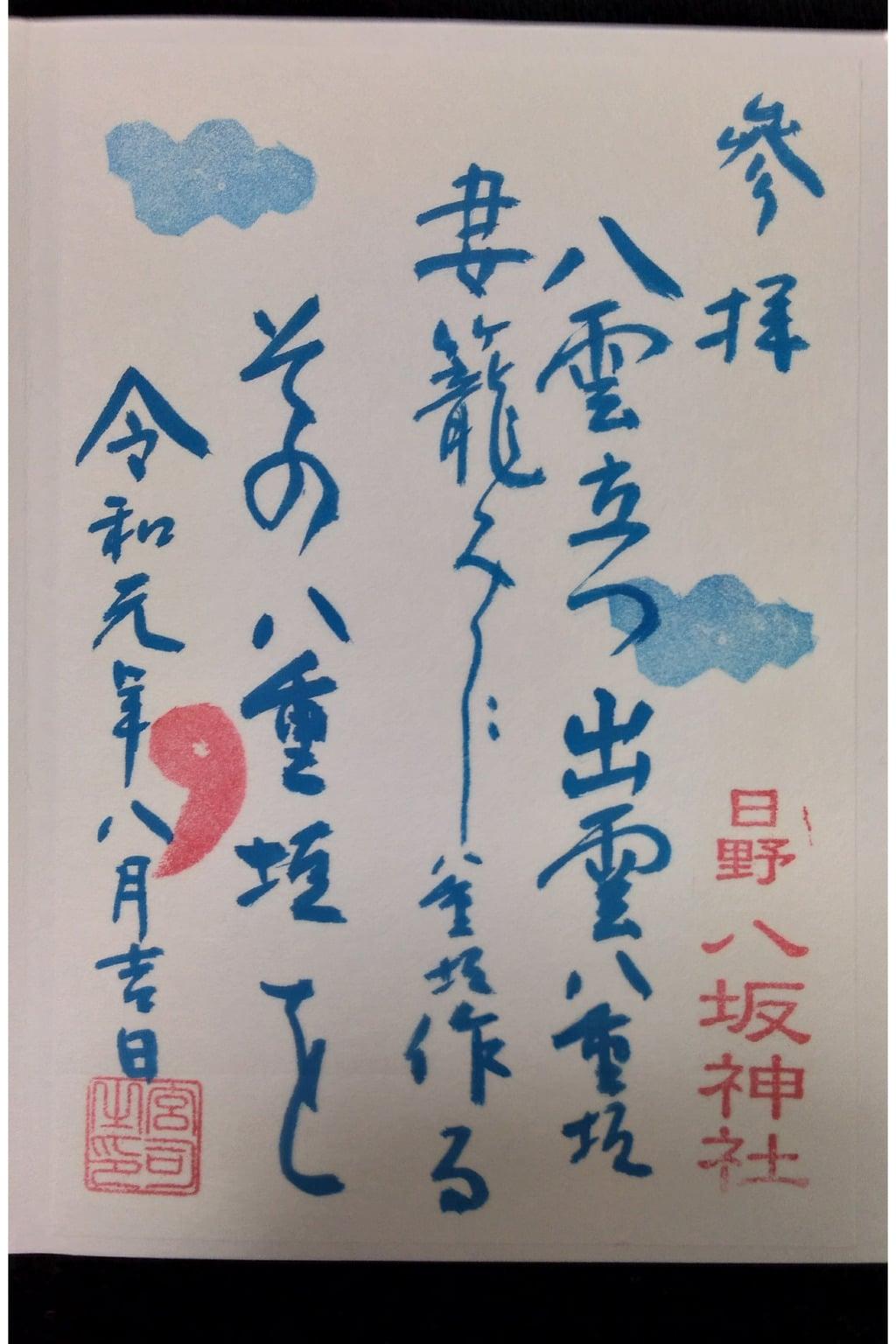 日野八坂神社の御朱印