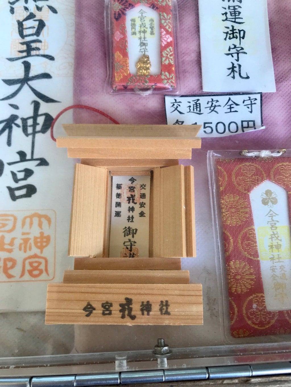 今宮戎神社の授与品その他