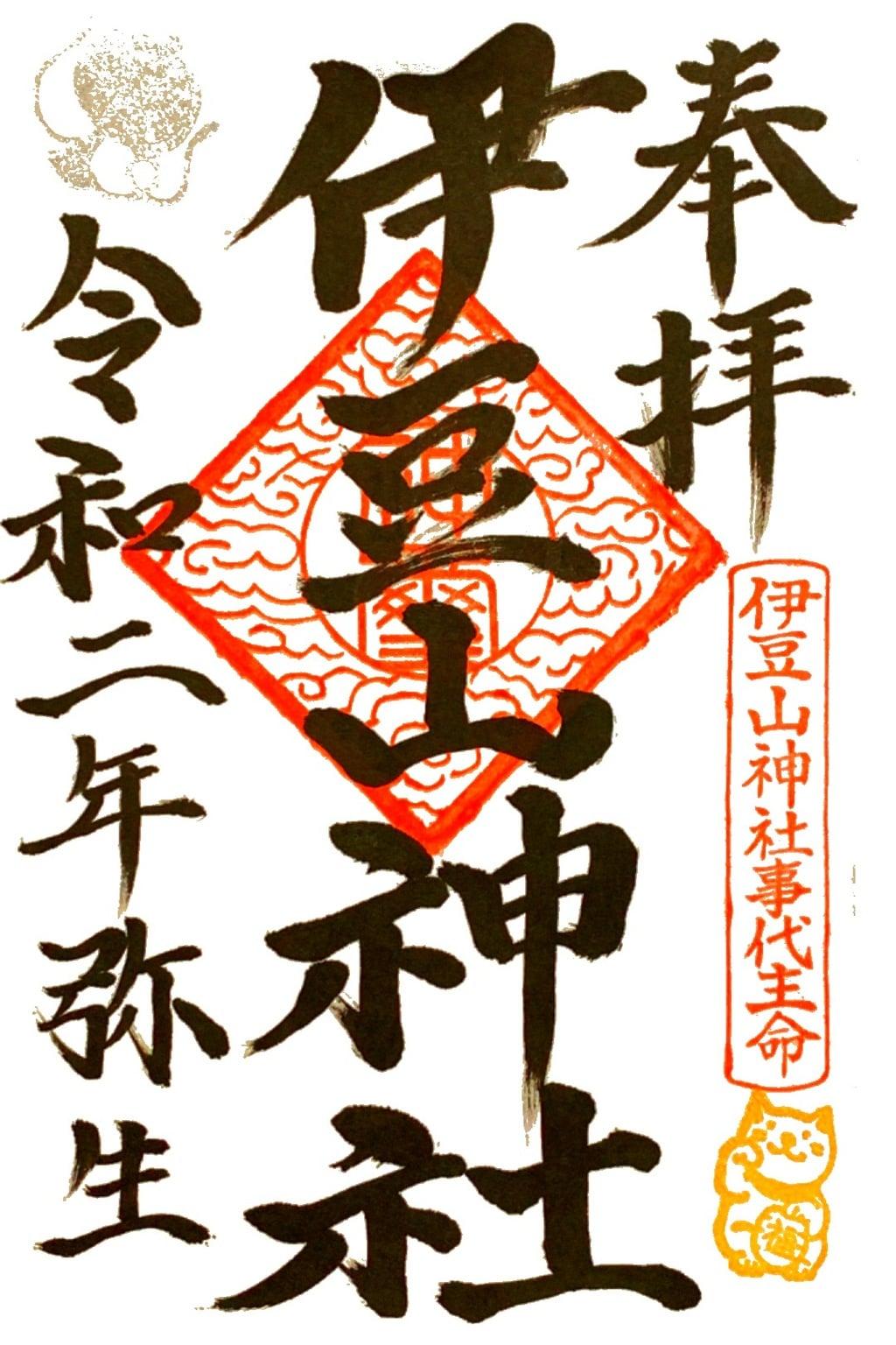 伊豆山神社 里宮の御朱印