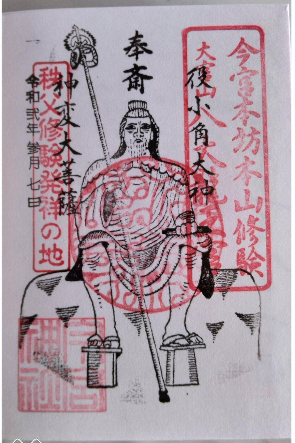 秩父今宮神社の御朱印