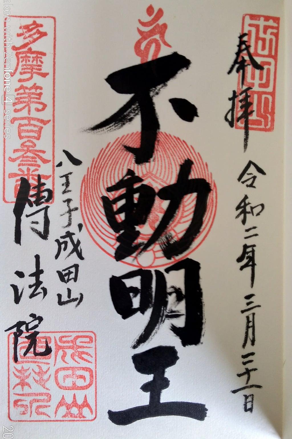八王子成田山傳法院の御朱印
