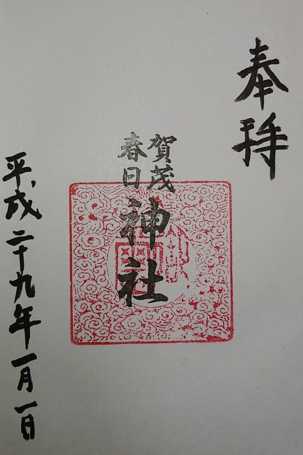賀茂春日神社の御朱印