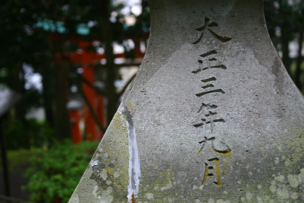 八幡神社の建物その他
