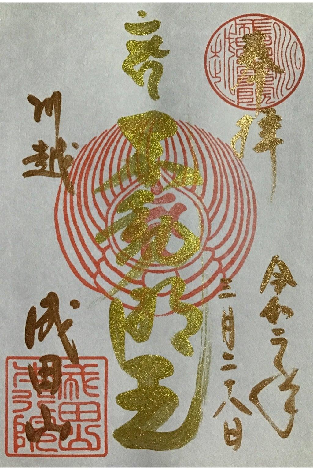 成田山川越別院の御朱印