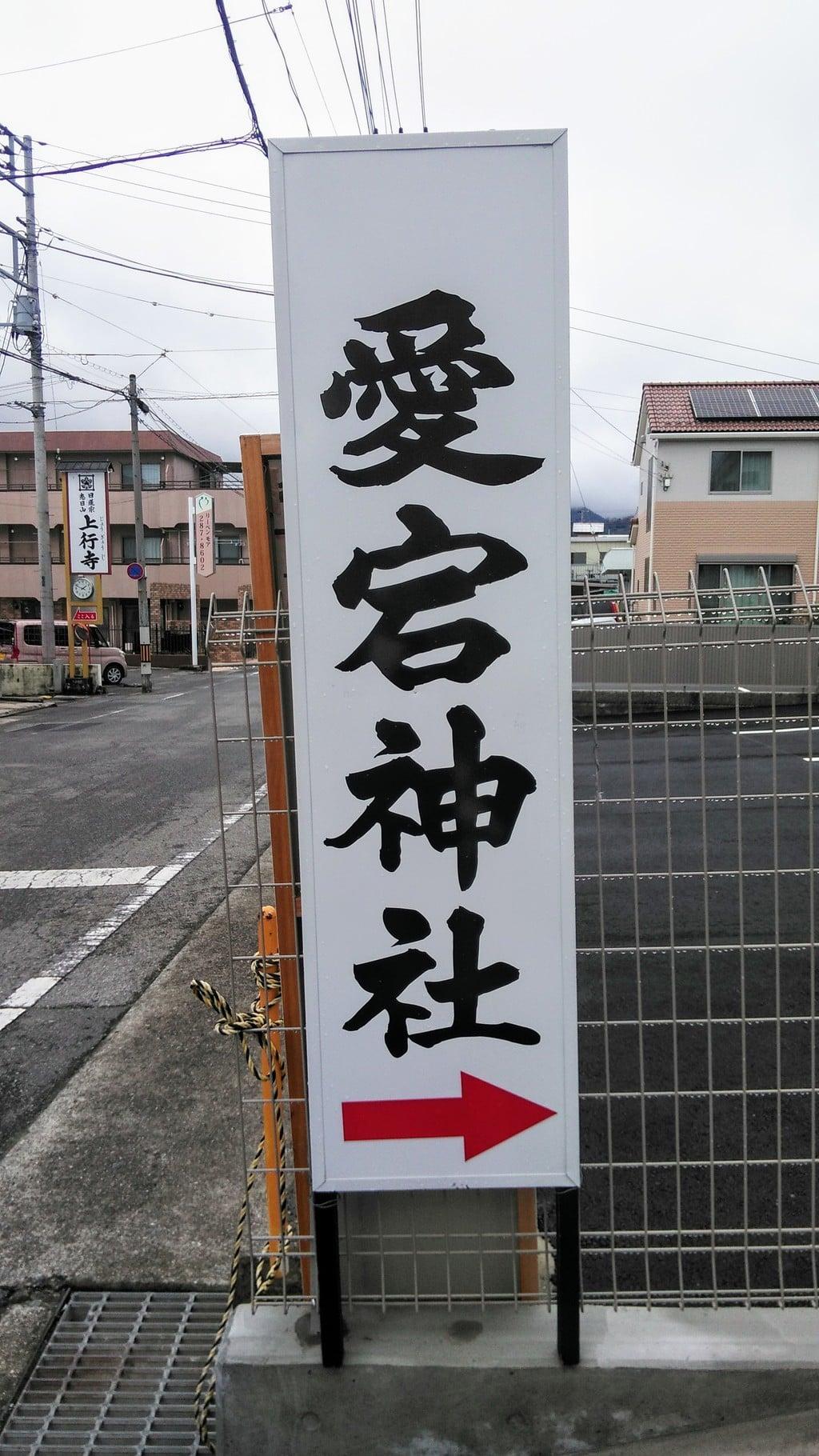 愛宕神社の周辺