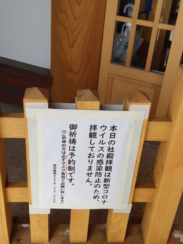 蕪嶋神社(青森県)