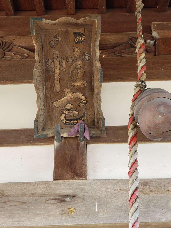 西藤平蔵神社の建物その他