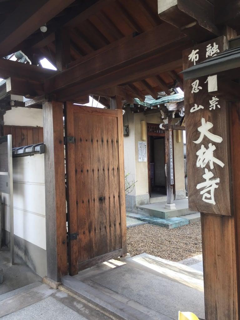 大林寺の山門