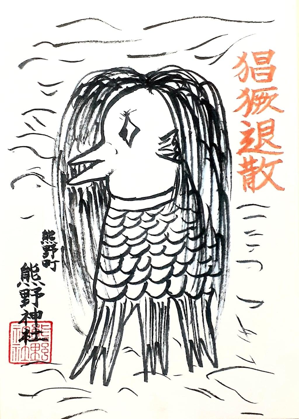 導きの社 熊野町熊野神社の授与品その他