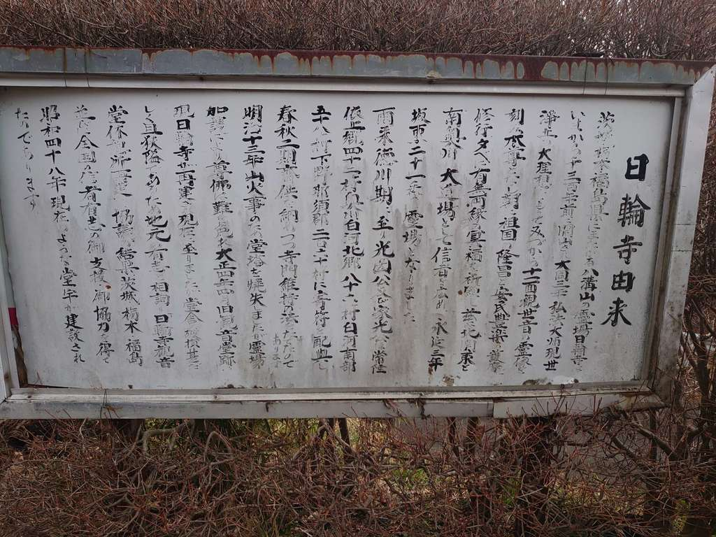 日輪寺の歴史