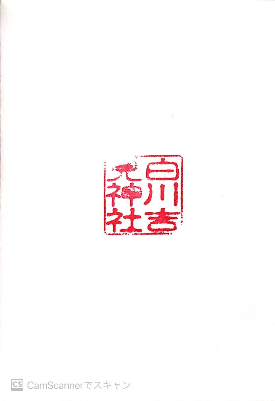 白川吉見神社の御朱印