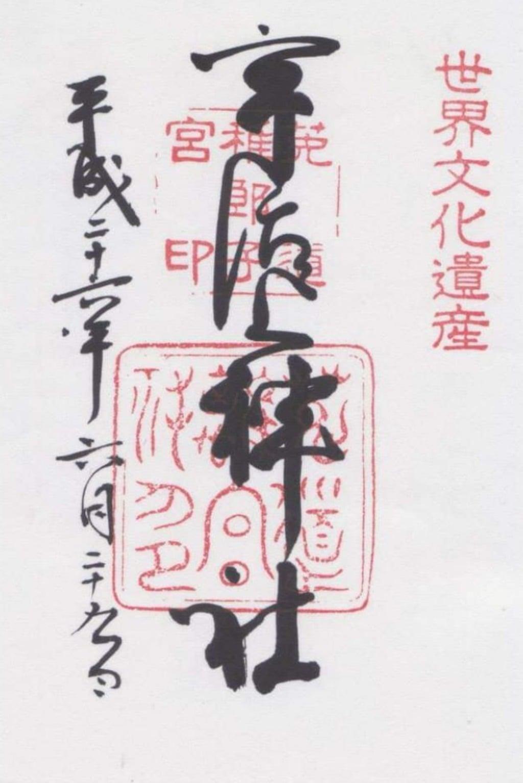 宇治上神社の御朱印