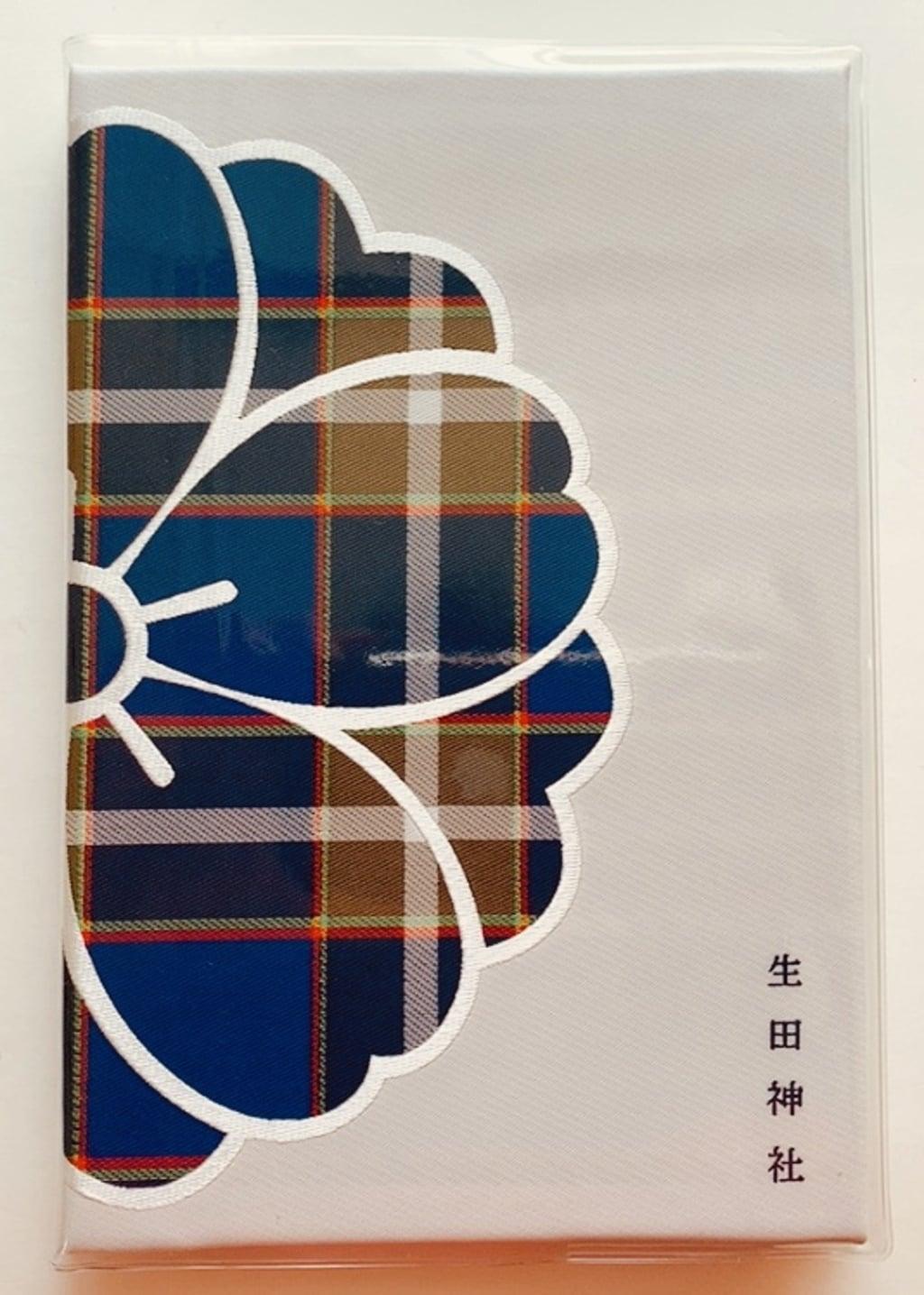 生田神社の御朱印帳