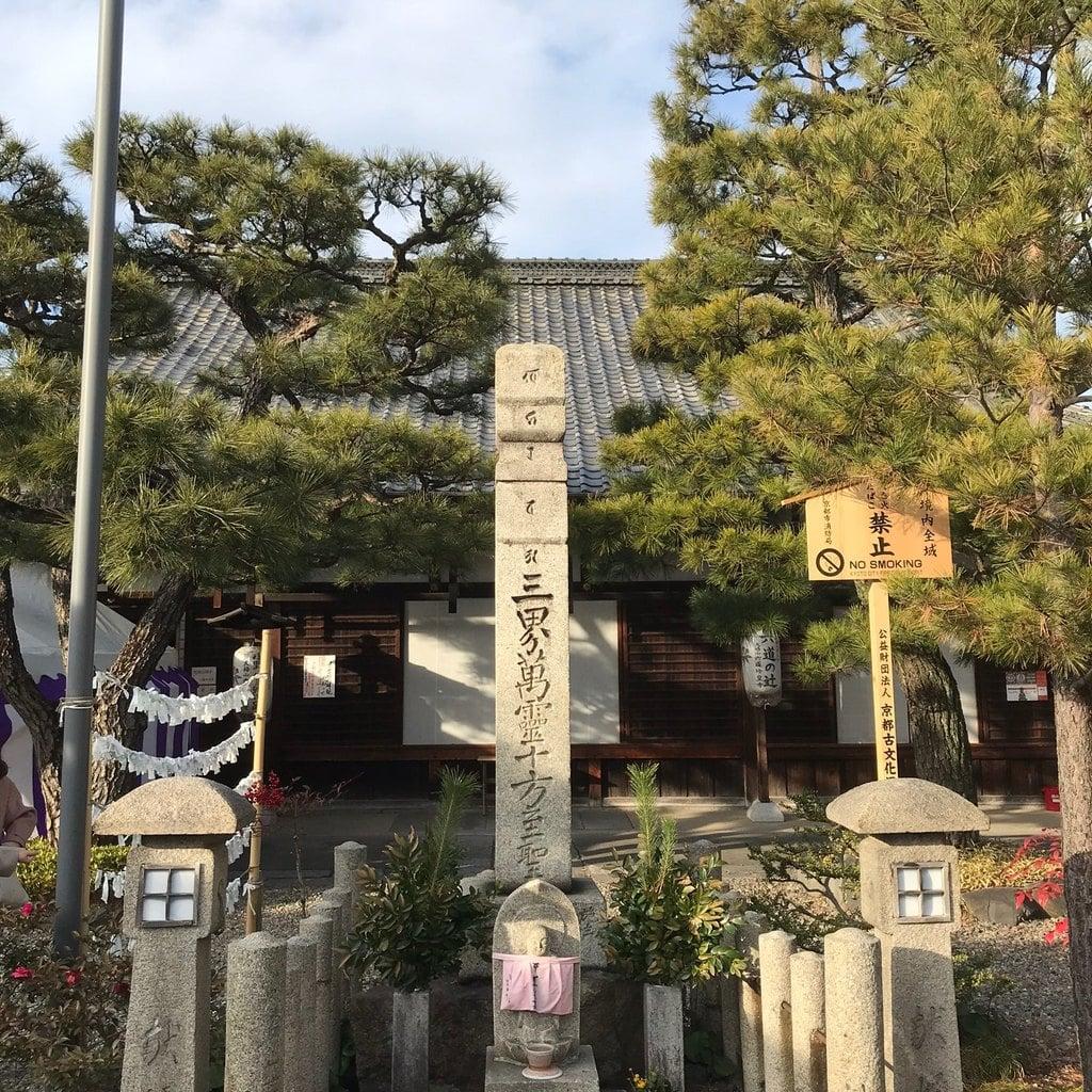六道珍皇寺の本殿