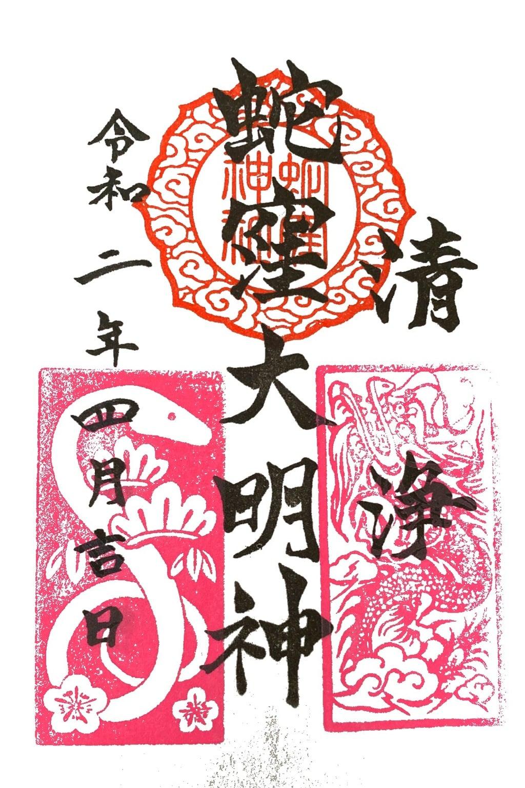 上神明天祖神社(蛇窪神社)の御朱印