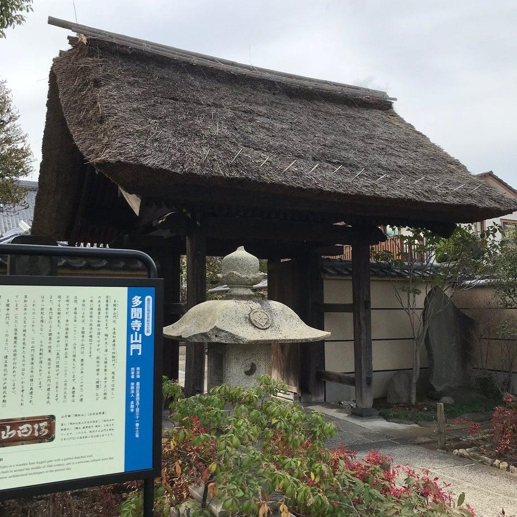 多聞寺の山門
