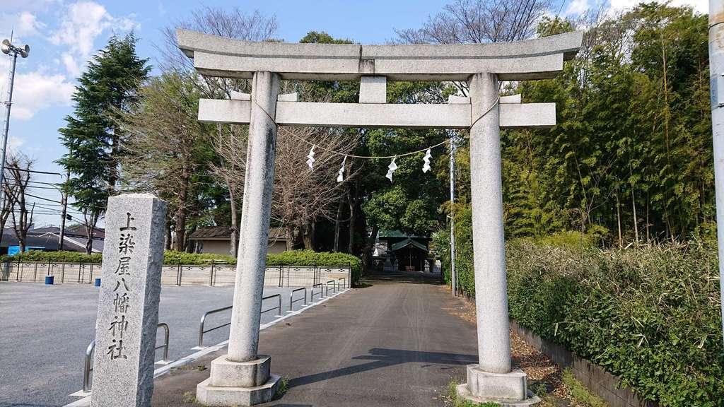 上染屋八幡神社の鳥居
