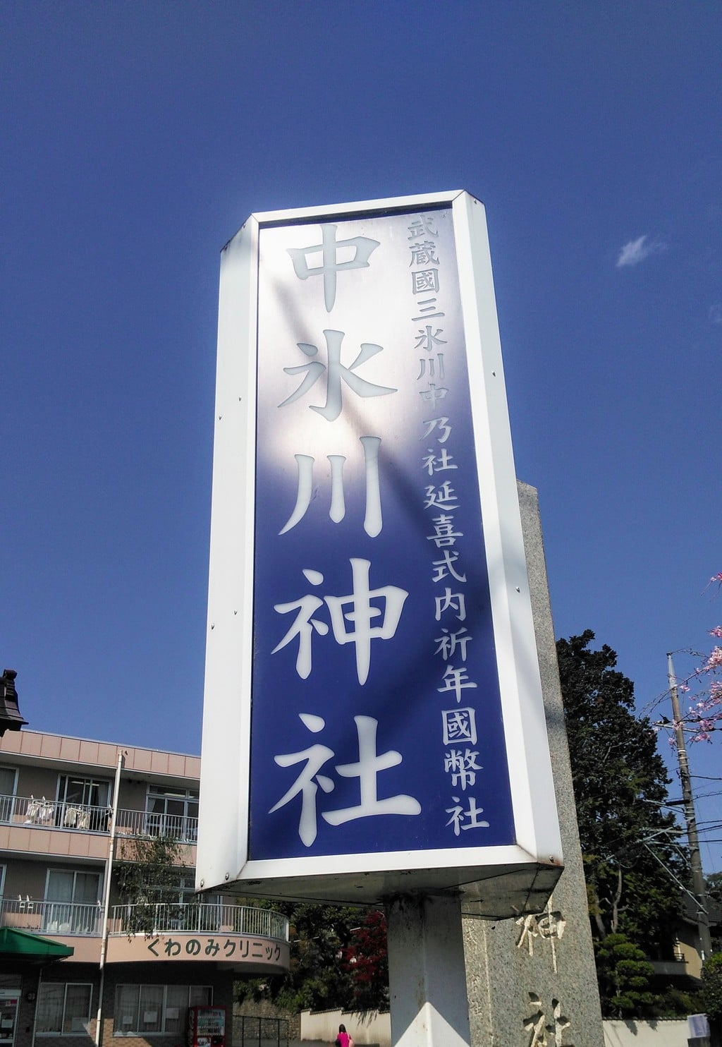 中氷川神社の建物その他