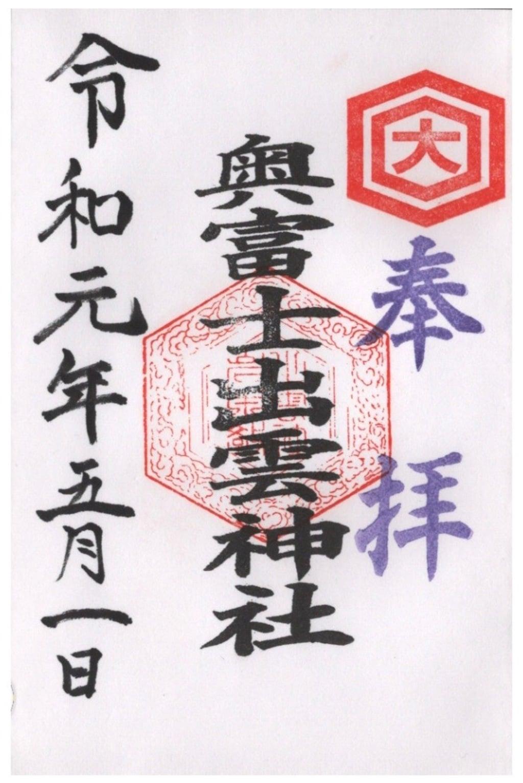 奥富士出雲神社の御朱印