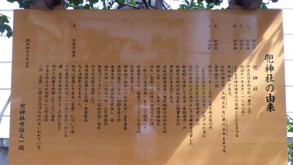 兜神社の歴史