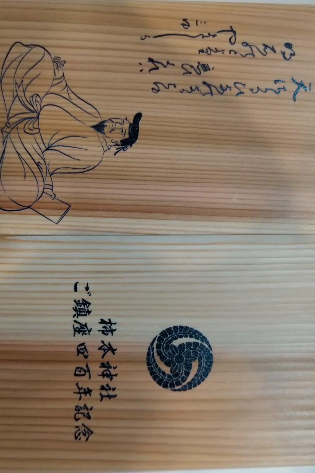 柿本神社の御朱印帳