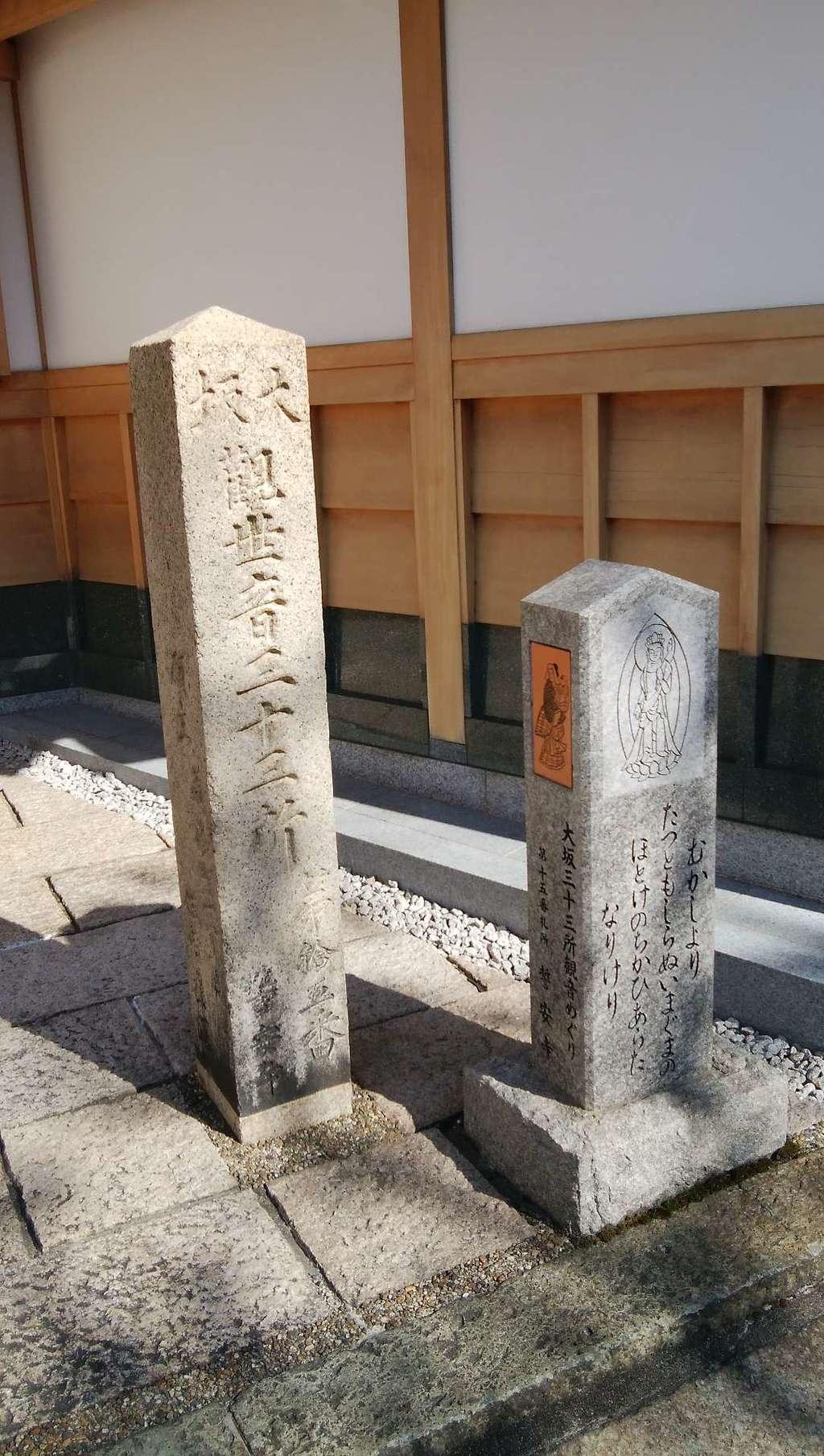誓安寺の建物その他