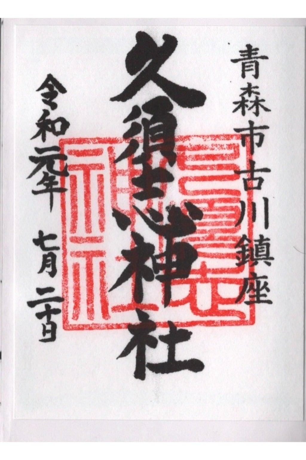 久須志神社の御朱印