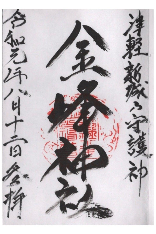 金峰神社の御朱印
