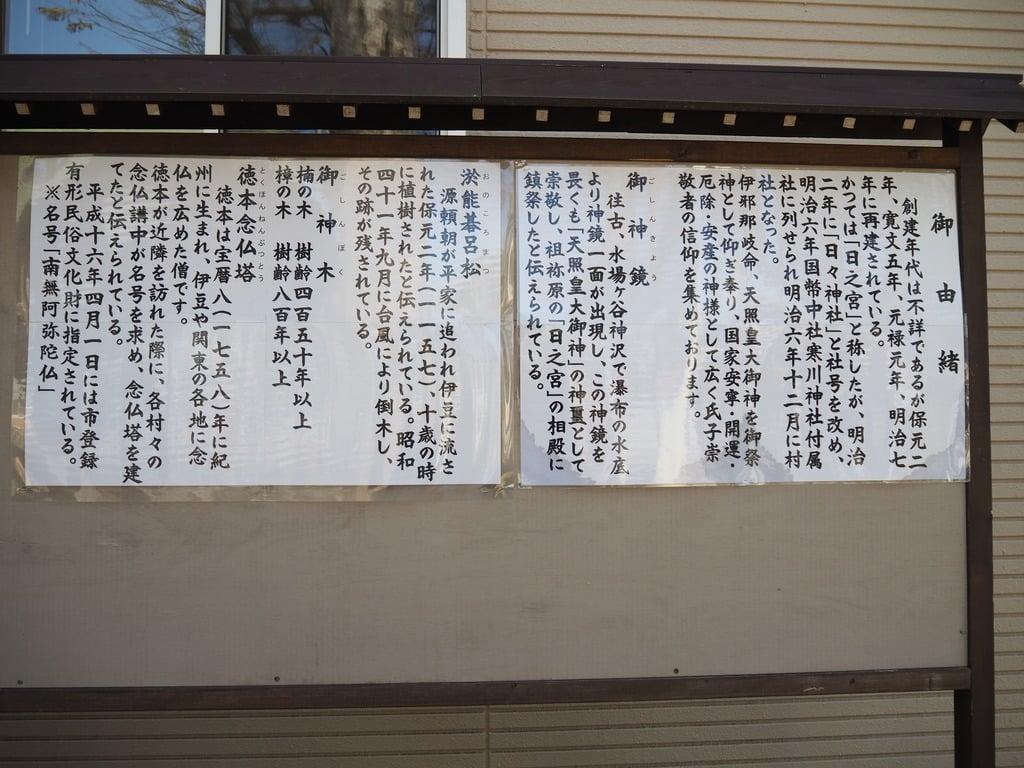 日々神社の歴史
